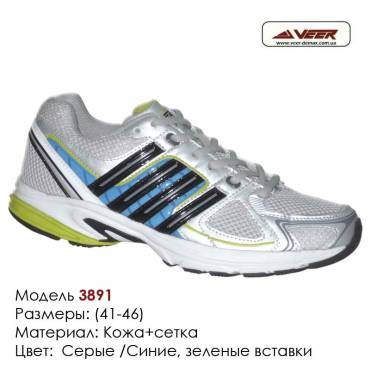 Кроссовки Veer сетка - 3891 серые | синие, зеленые вставки. Купить кроссовки в Одессе.