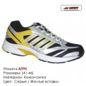 Кроссовки Veer сетка - A396 серые | желтые вставки. Купить кроссовки в Одессе.