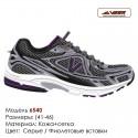 Кроссовки Veer сетка - 6540 серые | фиолетовые вставки. Купить кроссовки в Одессе.