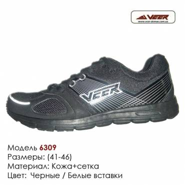 Кроссовки Veer сетка - 6309 черные | белые вставки. Купить кроссовки в Одессе.