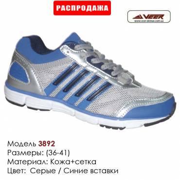 Кроссовки Veer 36-41 сетка - 3892 серые, синие вставки. Купить кроссовки в Одессе.