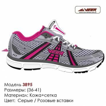 Кроссовки Veer сетка - 3895 серые, розовые вставки. Купить кроссовки в Одессе.