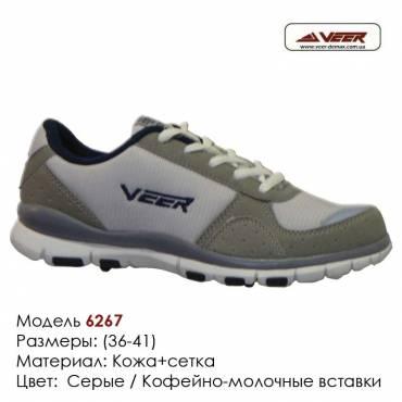 Кроссовки Veer сетка - 6267 серые | кофе с молоком вставки. Купить кроссовки в Одессе.