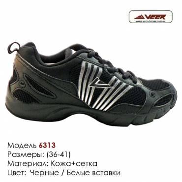 Кроссовки Veer сетка - 6313 черные | белые вставки. Купить кроссовки в Одессе.