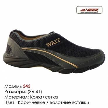 Кроссовки Veer сетка - 545 - коричневые | болотные вставки