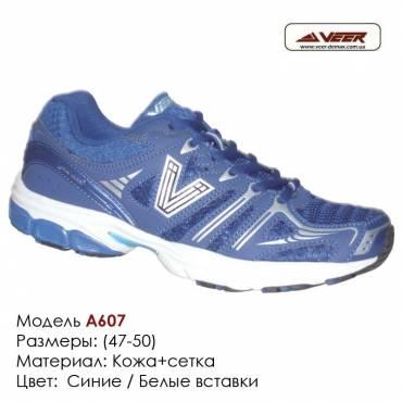 Кроссовки Veer сетка - a607 - синие, белые вставки. Большие размеры. Купить кроссовки veer в Одессе оптом.