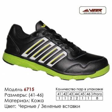 Купить спортивную обувь 41-46, кожа, кроссовки Veer в Одессе - 6715 черные, зеленые вставки. Купить кроссовки в Одессе.