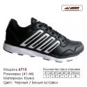 Купить спортивную обувь, кожа, кроссовки Veer в Одессе - 6715 черные | белые вставки. Купить кроссовки в Одессе.