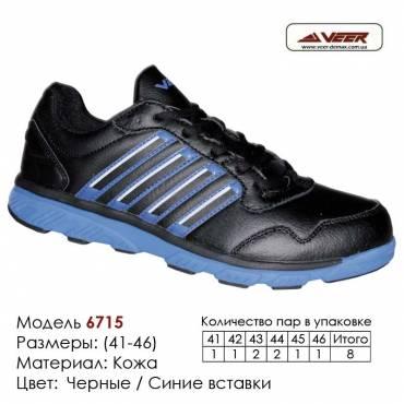 Купить спортивную обувь, кожа, кроссовки Veer в Одессе - 6715 черные | синие вставки. Купить кроссовки в Одессе.