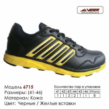 Купить спортивную обувь 41-46, кожа, кроссовки Veer в Одессе - 6715 черные, желтые вставки. Купить кроссовки в Одессе.