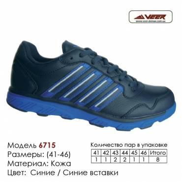 Купить спортивную обувь, кожа, кроссовки Veer в Одессе - 6715 синие | синие вставки. Купить кроссовки в Одессе.