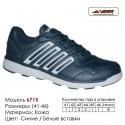 Купить спортивную обувь, кожа, кроссовки Veer в Одессе - 6715 синие | белые вставки. Купить кроссовки в Одессе.