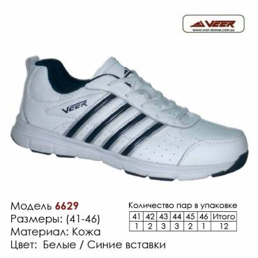 Купить спортивную обувь 41-46, кожа, кроссовки Veer в Одессе - 6629 белые, синие вставки. Купить кроссовки в Одессе.