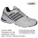 Купить спортивную обувь, кожа, кроссовки Veer в Одессе - 6651 белые   черные вставки. Купить кроссовки в Одессе.