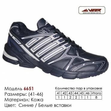 Купить спортивную обувь 41-46, кожа, кроссовки Veer в Одессе - 6651 синие, белые вставки. Купить кроссовки в Одессе.