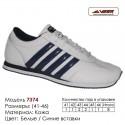 Купить спортивную обувь, кожа, кроссовки Veer в Одессе - 7374 белые | синие вставки. Купить кроссовки в Одессе.
