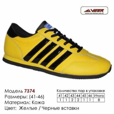 Купить спортивную обувь 41-46, кожа, кроссовки Veer в Одессе - 7374 желтые, черные вставки. Купить кроссовки в Одессе.