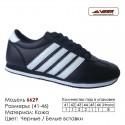 Купить спортивную обувь, кожа, кроссовки Veer в Одессе - 7374 черные | белые вставки. Купить кроссовки в Одессе.