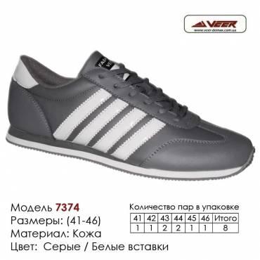 Купить спортивную обувь 41-46, кожа, кроссовки Veer в Одессе - 7374 серые, белые вставки. Купить кроссовки в Одессе.