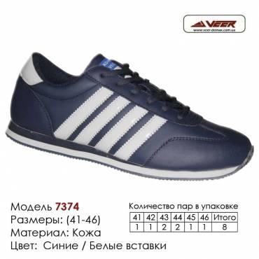 Купить спортивную обувь 41-46, кожа, кроссовки Veer в Одессе - 7374 синие, белые вставки. Купить кроссовки в Одессе.
