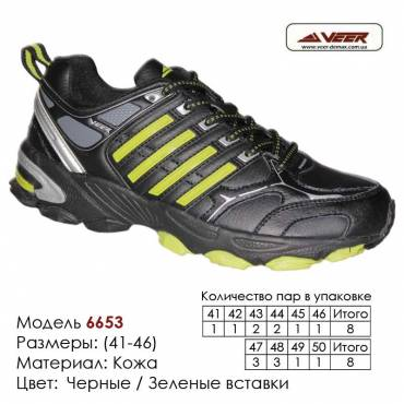 Купить спортивную обувь, кожа, кроссовки Veer в Одессе - 6653 черные | зеленые вставки. Купить кроссовки в Одессе.