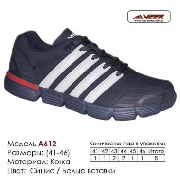 Купить спортивную обувь 41-46, кожа, кроссовки Veer в Одессе - A612 синие, белые. Купить кроссовки в Одессе.
