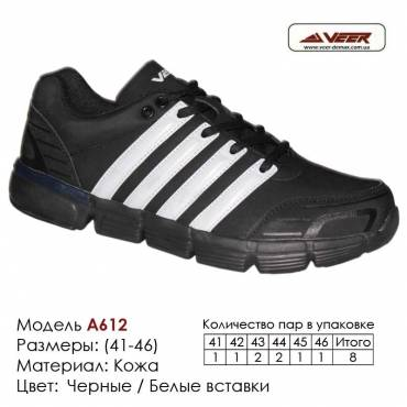 Купить спортивную обувь 41-46, кожа, кроссовки Veer в Одессе - A612 черные, белые вставки. Купить кроссовки в Одессе.
