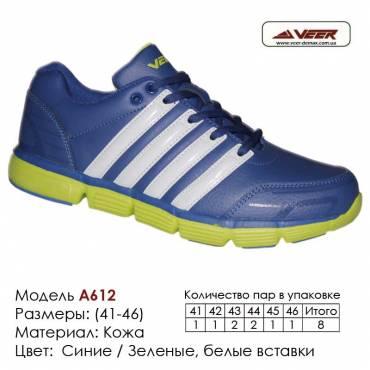 Купить спортивную обувь 41-46, кожа, кроссовки Veer в Одессе - A612 синие, зеленые, белые. Купить кроссовки в Одессе.