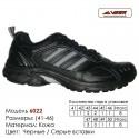 Купить спортивную обувь, кожа, кроссовки Veer в Одессе - 6022 черные | серые вставки. Купить кроссовки в Одессе.
