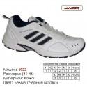 Купить спортивную обувь, кожа, кроссовки Veer в Одессе - 6022 белые | черные вставки. Купить кроссовки в Одессе.