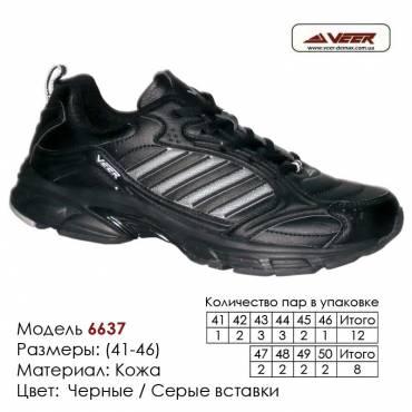 Купить спортивную обувь, кожа, кроссовки Veer в Одессе - 6637 черные, серые вставки. Купить кроссовки в Одессе.