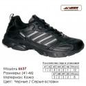 Купить спортивную обувь, кожа, кроссовки Veer в Одессе - 6637 черные | серые вставки. Купить кроссовки в Одессе.