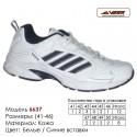 Купить спортивную обувь, кожа, кроссовки Veer в Одессе - 6637 белые | синие вставки. Купить кроссовки в Одессе.