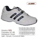Купить спортивную обувь, кожа, кроссовки Veer в Одессе - 1292 белые   синие вставки. Купить кроссовки в Одессе.
