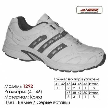 Купить спортивную обувь, кожа, кроссовки Veer в Одессе - 1292 белые, серые вставки. Купить кроссовки в Одессе.