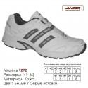 Купить спортивную обувь, кожа, кроссовки Veer в Одессе - 1292 белые | серые вставки. Купить кроссовки в Одессе.