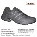 Купить спортивную обувь, кожа, кроссовки Veer в Одессе - 1292 серые   светло-серые вставки. Купить кроссовки в Одессе.