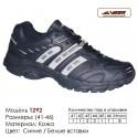 Купить спортивную обувь, кожа, кроссовки Veer в Одессе - 1292 синие   белые вставки. Купить кроссовки в Одессе.