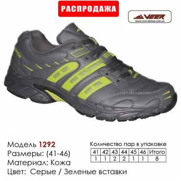 Купить спортивную обувь 41-46, кожа, кроссовки Veer в Одессе - 1292 серые, зеленые вставки. Купить кроссовки в Одессе.
