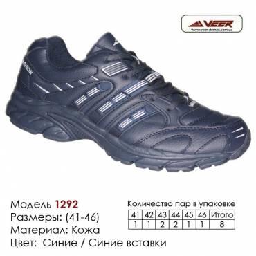 Купить спортивную обувь, кожа, кроссовки Veer в Одессе - 1292 синие | синие вставки. Купить кроссовки в Одессе.