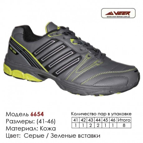 Купить спортивную обувь, кожа, кроссовки Veer в Одессе - 6654 серые | зеленые вставки. Купить кроссовки в Одессе.