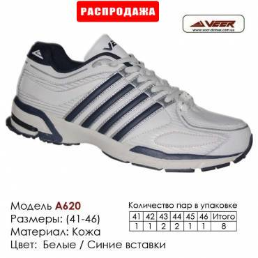 Купить спортивную обувь 41-46, кожа, кроссовки Veer в Одессе - A620 белые, синие вставки. Купить кроссовки в Одессе.