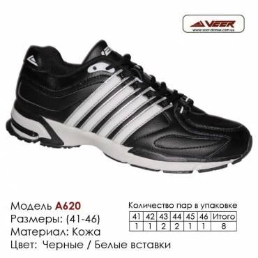 Купить спортивную обувь 41-46, кожа, кроссовки Veer в Одессе - A620 черные, белые вставки. Купить кроссовки в Одессе.