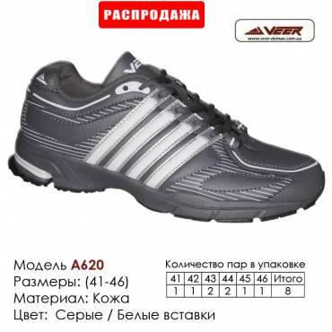 Купить спортивную обувь 41-46, кожа, кроссовки Veer в Одессе - A620 серые, белые вставки. Купить кроссовки в Одессе.