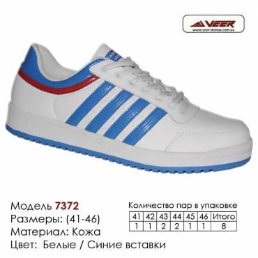 Купить спортивную обувь 41-46, кожа, кроссовки Veer в Одессе - 7372 белые, синие вставки. Купить кроссовки в Одессе.