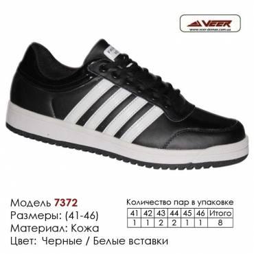 Купить спортивную обувь 41-46, кожа, кроссовки Veer в Одессе - 7372 черные, белые вставки. Купить кроссовки в Одессе.