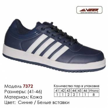 Купить спортивную обувь 41-46, кожа, кроссовки Veer в Одессе - 7372 синие, белые вставки. Купить кроссовки в Одессе.