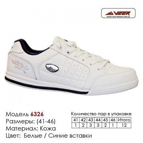 Купить спортивную обувь, кожа, кроссовки Veer в Одессе - 6326 белые | синие вставки. Купить кроссовки в Одессе.