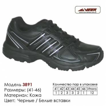 Купить спортивную обувь, кожа, кроссовки Veer в Одессе - 3891 черные, белые вставки. Купить кроссовки в Одессе.