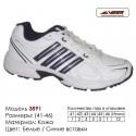 Купить спортивную обувь, кожа, кроссовки Veer в Одессе - 3891 белые | синие вставки. Купить кроссовки в Одессе.